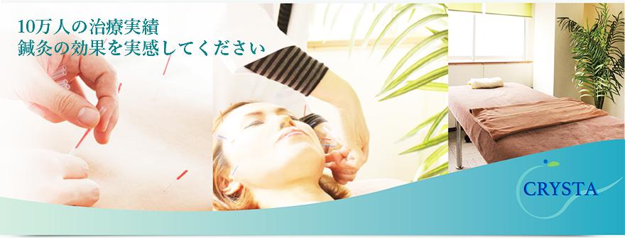 東京・日本橋にある鍼灸院。脳梗塞・神経系など重篤な病気の治療から顎関節症、妊活鍼灸、美肌やアンチエイジングにも効果を発揮します。