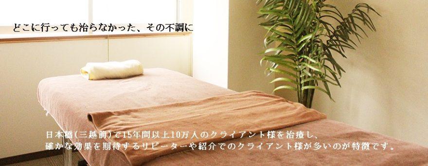 東京・日本橋にある鍼灸院。重篤な病気の治療から妊活・美肌・アンチエイジングにも効果を発揮します。